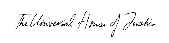 Файл:Signed by Universal House of Justice.png